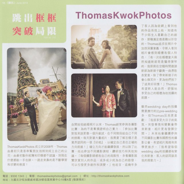 June_2013 Booklet_ThomasKwokPhotos